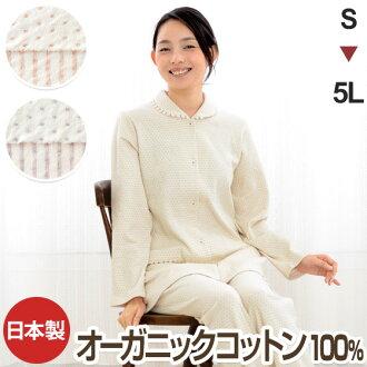 일본제 레이디스 파자마 긴소매 앞열림 오가닉 코튼 낙양 물들여 나이티룸웨아 실내복 잠옷 알레르기・아토피에도