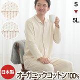 日本製天使のパジャマパジャマ メンズオーガニックコットン 2重ニット素材 (天然染色・洛陽染め)【日本製】【楽ギフ包装】アレルギー・アトピーの方にも(オーガニック コットン ねまき
