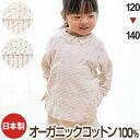 洛陽染め オーガニックコットン 子供・キッズ用パジャマ120・130・140サイズ(天然染料・染色) 癒しのパジャマ