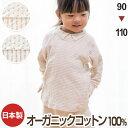 洛陽染め オーガニックコットン 子供・キッズ・ベビー用パジャマ 90・100・110(天然染料・染色)出産祝い 癒しのパジャマ