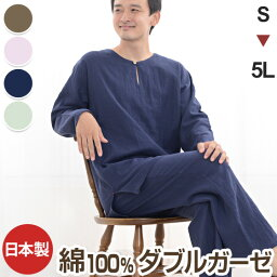 <strong>パジャマ</strong> 【見た目は普通 着心地は格別】 ふわふわ <strong>ダブルガーゼ</strong> メンズ スラブ<strong>ダブルガーゼ</strong> 長袖 日本製 綿100%誕生日 父の日 ギフト プレゼント(大人 男性 二重ガーゼ おしゃれ ギフト ガーゼ 部屋着 工房 紳士 )