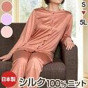 未体験の上質感 日本品質 シルク天竺ニット レディース パジャマ 高級 正絹 ねまき 可愛い