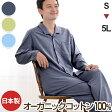 【今までのパジャマと全然違う】オーガニックコットン メンズパジャマ 長袖 前開き 天竺ニット素材【日本製】アトピーの方にも(ねまき 寝間着 ぱじゃま 綿 パジャマ 大きいサイズ ギフト 紳士 パジャマ工房) 敬老の日ギフト