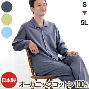 パジャマ オーガニックコットン アトピー ぱじゃま