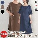 【何も着ないよりも涼しい】ダブルガーゼ スリーパー 男女兼用 ちきりん パジャマ 半