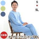 父の日ギフト【今までのパジャマと全然違う】オーガニックコットン メンズ パジャマ