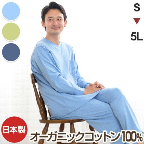 【今までのパジャマと全然違う】オーガニックコットン メンズ パジャマ 長袖 スムースニット 日本製アレルギー アトピーの方にも(オーガニック コットン ねまき 綿 大きいサイズ おしゃれ プレゼント ギフト お礼 紳士) 父の日 ギフト あす楽対応 送料無料