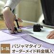 パジャマ タイプ オーダーメイド S〜3L サイズ