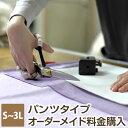 パンツタイプ オーダーメイド料金購入 S〜3L サイズ