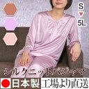 未体験の上質感 日本品質 Vネック シルク天竺ニット レディース パジャマ 高級 正絹 ねまき