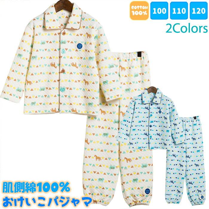 \セール/男の子肌側綿100%ダイヤキルト長袖おけいこパジャマ(キッズ)[パジャマルームウェア子供こ