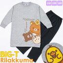 リラックマ 女の子 ダンボールニット 長袖 BIG-Tシャツ...