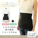 上質シルク100% 薄手腹巻 35cm【メール便送料無料】