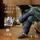【チャリティー】ダウンレッグウォーマー【メンズ レディース兼用】【日本製】小児がん患者支援チャリティーポストカード付【国内送料無料】【あす楽対応】