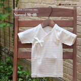 有机棉内衣,是为您的宝宝完美。短内衣孕妇装,因为它要准备出生Soroetai。新生婴儿的衣服 - 有机棉 - 50cm/60cm[【メール便可】新生児用フライス短肌着(ボーダー)50/60サイズ ベビーの上質な下着は出産準備や出産