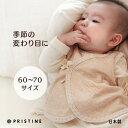 【ネコポス可】ベビーベスト ねんねの赤ちゃんに優しいベビー服 オーガニックコットン プリスティン 60-70サイズ【あす楽対応】