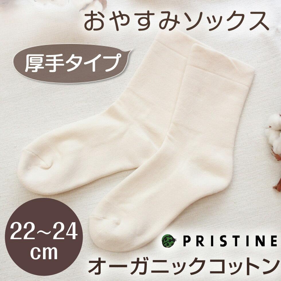 【ネコポス可】おやすみソックス 冷え取り冷え対策に 厚手靴下の安眠グッズ【レディース】オー…...:pajamaya:10000107