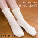 【ネコポス可】薄手のおやすみソックス 足首を締め付けないから履いたまま寝られる靴下 女性の冷え対策に オーガニックコットン プリスティン【あす楽対応】