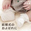 【ネコポス可】女の子用白のベビー靴下 レースとちょうちょ付き 結婚式 出産祝い オーガニックコットン プリスティン【あす楽対応】