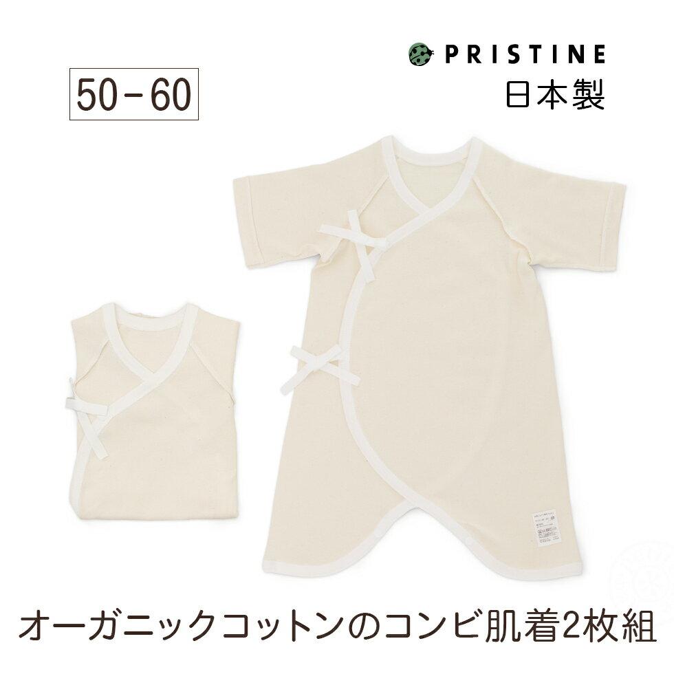 ネコポス1点までsiroフライスコンビ肌着2枚組ベビー用50-60サイズ新生児出産準備オーガニックコ
