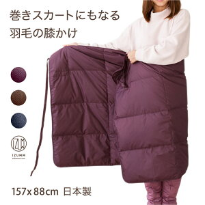 パジャマ ひざ掛け ブランケット スカート