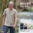 着心地さらっと 吸汗・速乾・爽快感♪日本の高度な紡績技術が生み出した奇跡の快適夏用素材シャレード 半袖 メンズ パジャマ/社会の窓付き/日本製【パジャマ屋】【あす楽対応】