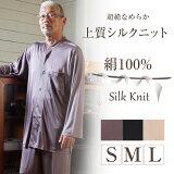 シルクニット・ファンの男性へ…メンズ専用シルクニットパジャマ(長袖・前開き)ができました♪ウットリするほどの着心地をぜひ!ペアにもオススメです♪【優勝セール参加商品】超絶なめらか