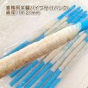 ウインナー羊腸「業務用」完成直径19〜21mm1ハンク(合計91.5m)パイプ付き【日本国内