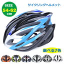 パラディニア(Paladineer)超軽量 サイクリングヘル...