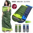 パラディニア(Paladineer)丸洗いOK 寝袋 封筒型...