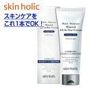『Skin Holic』スキンホリック ミネラルオールインワンクリーム(180ml) スキンホリック ハリ 弾力 韓国コスメマラソン ポイントアップ祭