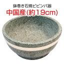 『石鍋』石焼ビビンバ器 ステンレース鉢巻(直径19cm) ■...