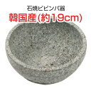 『石鍋』石焼ビビンバ器|直径サイズ(19cm)■韓国産石焼鍋...
