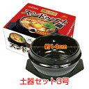 『韓国の厨房』スンドゥブ土鍋セット3号(外径約14cm) 土...
