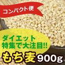 【無料送料EVENT】 \コレステロールが下げ メタボ解消 糖尿病 予防にも効果/『食材』 もち麦