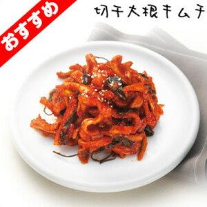 『自家製』切干大根キムチ|割り干し大根キムチ(500g)大根キムチ 韓国キムチ 惣菜 韓国おかず 韓国料理 韓国食品 マラソン ポイントアップ祭
