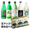 【お得価格★おまけ付】生マッコリ セット 飲み比べ セット5種類x1本(750ml)+ 弁当用の