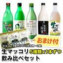 【お得価格★おまけ付】 生マッコリ セット 飲み比べ セット5種類x1本(750ml)+ 弁当用