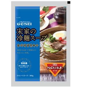 『宋家』冷麺スープ(300g・1人前)ソンガ 冷麺 韓国食材 韓国料理 韓国食品 マラソン ポイントアップ祭