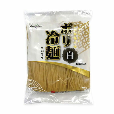 『ボリ村』ボリ冷麺|白麺(160g) 冷麺 麦冷...の商品画像