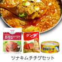 【お買い得★料理セット】ツナキムチチゲ■白菜キムチ(500g...