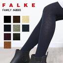 【並行輸入品】FALKE ファルケ タイツ FAMILY 48665 タイツ ファミリー タイツ レディ