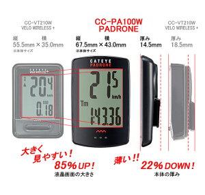 CATEYECC-PA100Wパドローネ【2014年4月新商品】【送料無料】