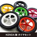 daddylab プラホイール+KENDA製タイヤセット(片輪分) 【ストライダーカスタムパーツ】