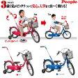 ピープル ケアかじ16インチ 子供用自転車【組立、整備済み】