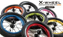 daddylab X-WHEEL Light エックスホイールライト+タイヤセット【ストライダーカスタムパーツ】【2017年2月新入荷商品】