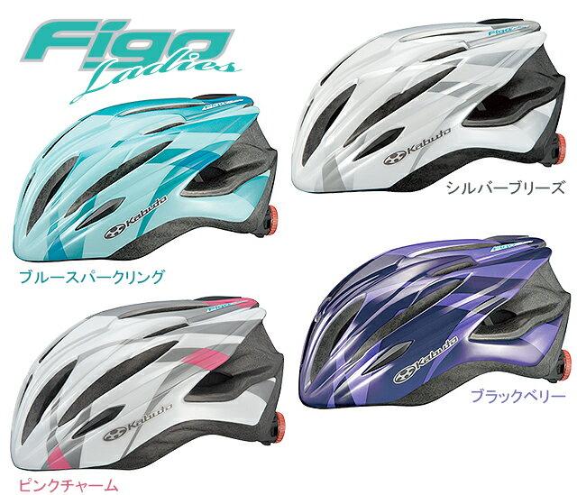 OGK オージーケー FIGO Ladies フィーゴ レディース 【単品本州送料無料】