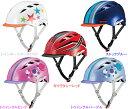 【在庫限り】自転車子供用ヘルメット OGK Champ チャンプ【送料無料】