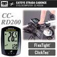 CATEYE CC-RD200 STRADAケイデンス