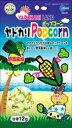 【マルカン】ヤドカリポップコーン野菜風味 YD-37